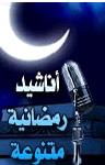 أناشيد رمضان