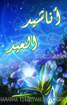 Eid Anasheed