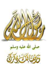 Rasoulallah.Net