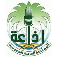 إذاعة القرآن الكريم بالمملكة العربية السعودية