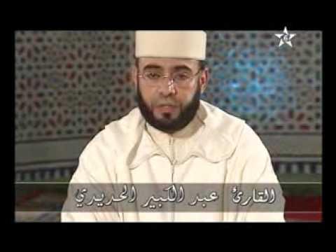 Reciter Abdel Kabir Hadidi