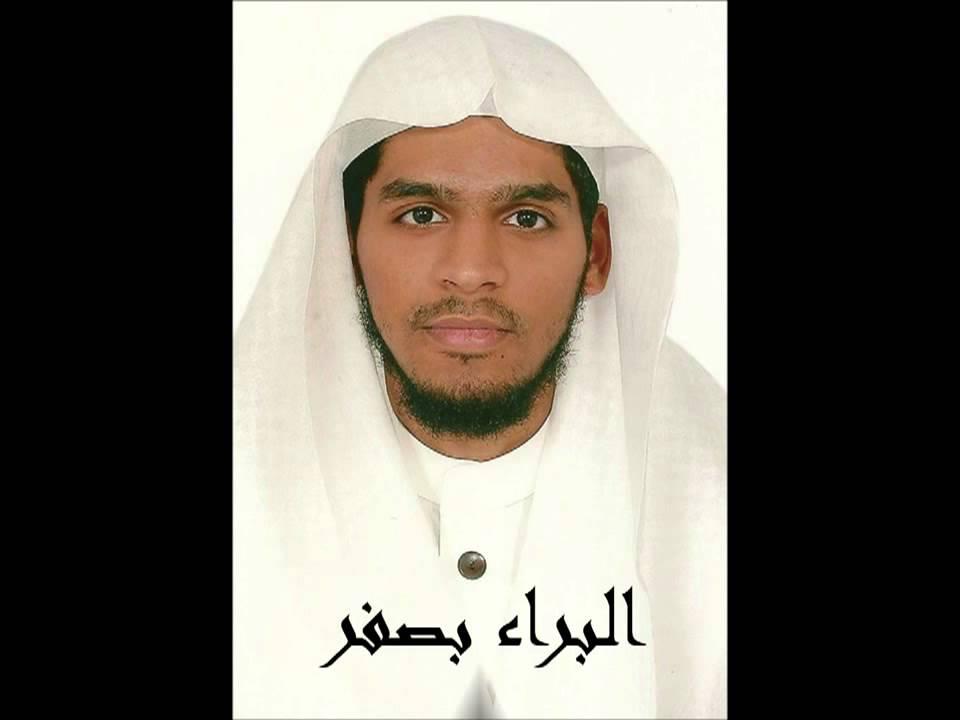 Recitador Baraa bin Abdullah Basfar