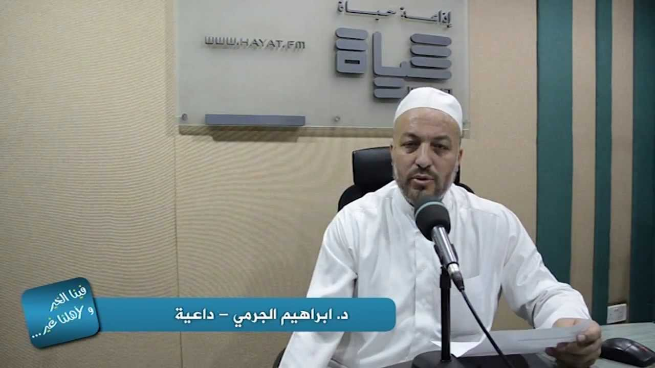 Qari Ibrahim Al-Jarmi