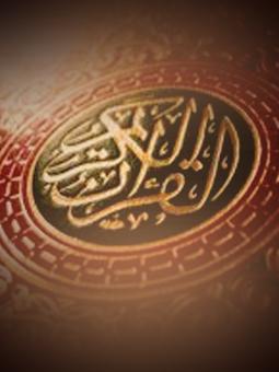 Das Vorwort des Korans (Alfatiha)