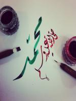 شمایل محمد صلی الله علیه و سلم